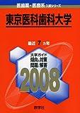 東京医科歯科大学 2008年版 (大学入試シリーズ 704)