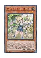 遊戯王 日本語版 DBIC-JP014 ウィッチクラフト・ポトリー (スーパーレア)