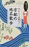 碁盤の目には謎がいっぱい!  ほんとうは怖(こわ)い 京都の地名散歩 (京都しあわせ倶楽部)