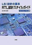 RTL設計スタイルガイド Verilog HDL編―LSI設計の基本