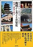 地域から考える世界史―日本と世界を結ぶ