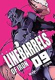 鉄のラインバレル 完全版 9(ヒーローズコミックス)