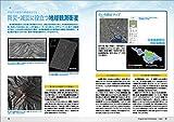 完全図解 人工衛星のしくみ事典 ~「はやぶさ2」「ひまわり」「だいち」etc..の仕事がわかる! ~ (ロケットコレクション) 画像