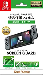 SCREEN GUARD for Nintendo Switch (防汚コートタイプ)