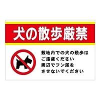 注意・禁止看板 犬の散歩厳禁【3】 (45cm✕60cm)
