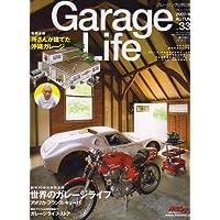 Garage Life (ガレージライフ) 2007年 10月号 Vol.33