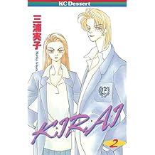 KIRAI(2) (デザートコミックス)