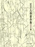 遠望の地平 未収録論考 (石川九楊著作集)