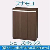 フナモコ シューズボックス 【幅73.2×高さ93cm】 レベッカオーク ERE-75 日本製 dS-950511