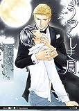 うつくしき月 (LiLiK文庫)