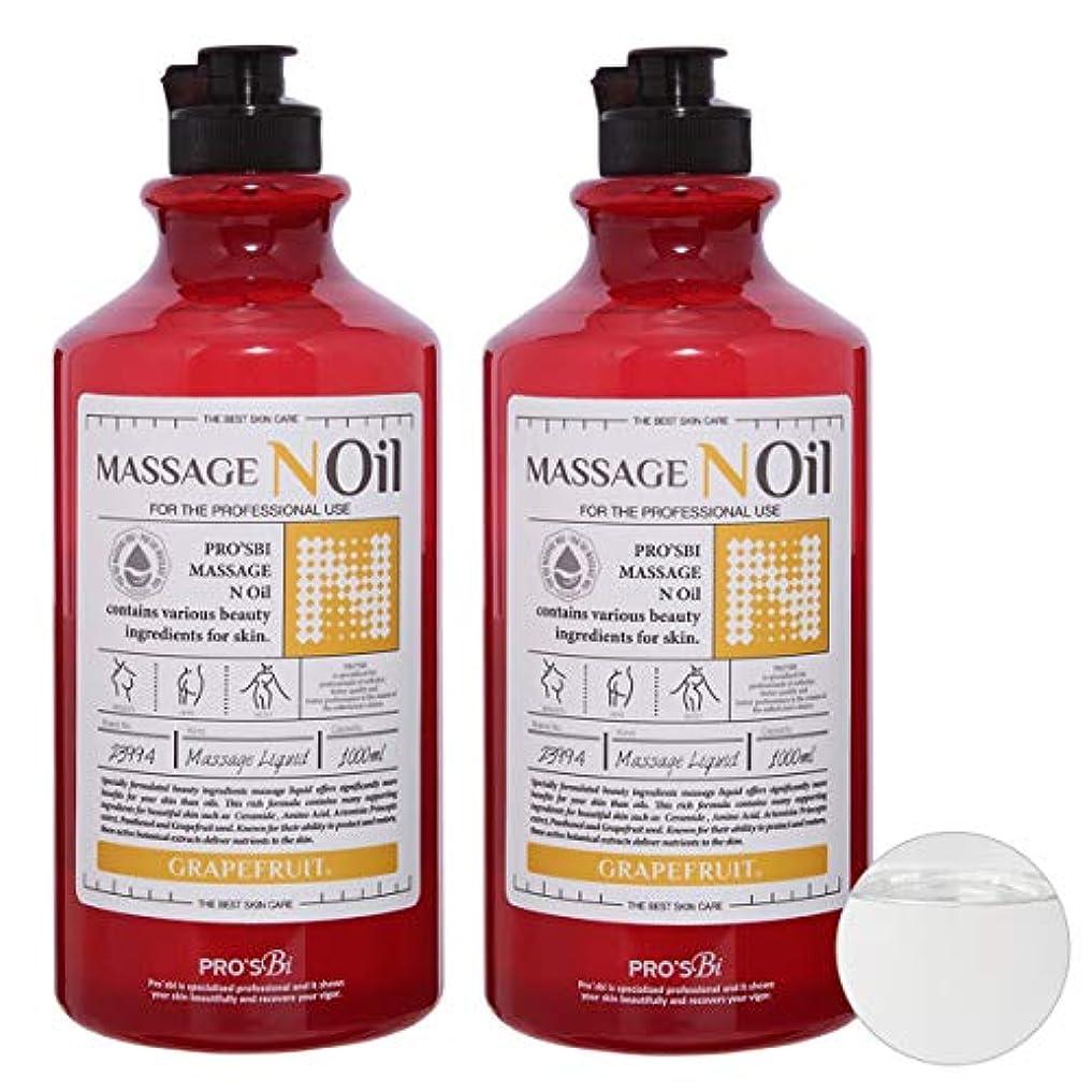 自分自身快適なかなか< プロズビ> マッサージノイル グレープフルーツ 1L (2個セット) [ オイルフリー マッサージオイル マッサージジェル ボディマッサージオイル ボディオイル アロママッサージオイル マッサージリキッド グリセリン 水溶性 敏感肌 業務用 ]