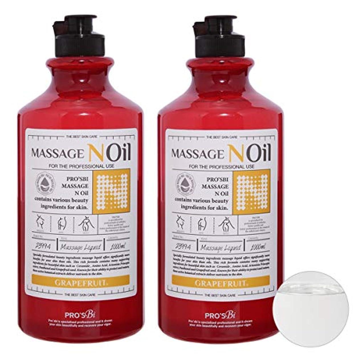 < プロズビ> マッサージノイル グレープフルーツ 1L (2個セット) [ オイルフリー マッサージオイル マッサージジェル ボディマッサージオイル ボディオイル アロママッサージオイル マッサージリキッド グリセリン 水溶性 敏感肌 業務用 ]