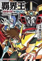 覇界王~ガオガイガー対ベターマン~ the COMIC 1【CD付特装版】