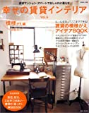 幸せの賃貸インテリア vol.6(模様がえ編) (別冊美しい部屋) 画像