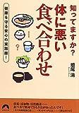 体に悪い「食べ合わせ」 (青春文庫)