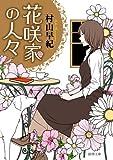 花咲家の人々 (徳間文庫)