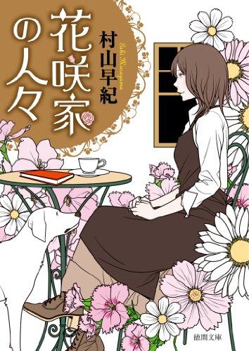 花咲家の人々 (徳間文庫)の詳細を見る