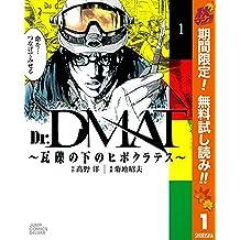 Dr.DMAT~瓦礫の下のヒポクラテス~【期間限定無料】 1 (ヤングジャンプコミックスDIGITAL)
