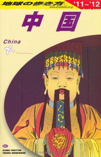D01 地球の歩き方 中国 2011~2012 (ガイドブック)の詳細を見る