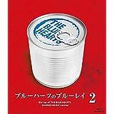 ブルーハーツのブルーレイ2 [Blu-ray]