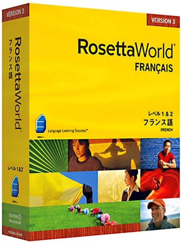 政策ものコーデリアロゼッタワールド フランス語 レベル1&2セット