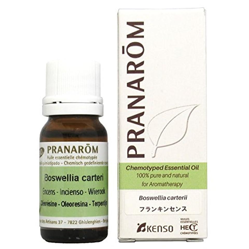 【フランキンセンス 10ml】→スパイシーかつフルーティな香り?(樹脂系)[PRANAROM(プラナロム)精油/アロマオイル/エッセンシャルオイル]P-20