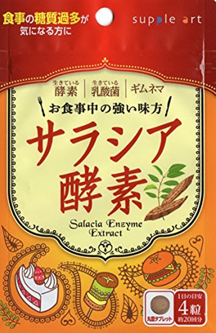 ショップどきどきスイングサプリアート サラシア酵素 80粒