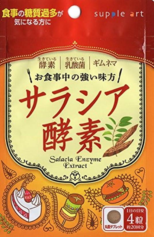 キャメル敷居固有のサプリアート サラシア酵素 80粒