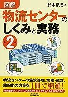 図解 物流センターのしくみと実務 第2版 (B&Tブックス)