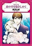 妖精の小箱 恋の雫を抱きしめて (エメラルドコミックス/ハーモニィコミックス)