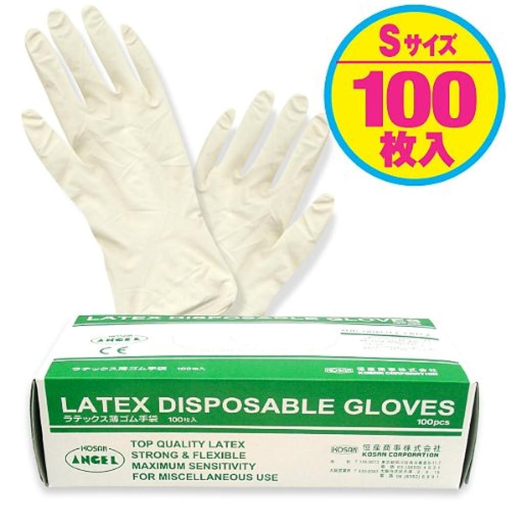 ネブ命令的化粧使い捨て【ラテックス手袋/Sサイズ 】 高伸縮性?天然ゴム手袋/パウダーイン 《高品質?医療機関でも使用》