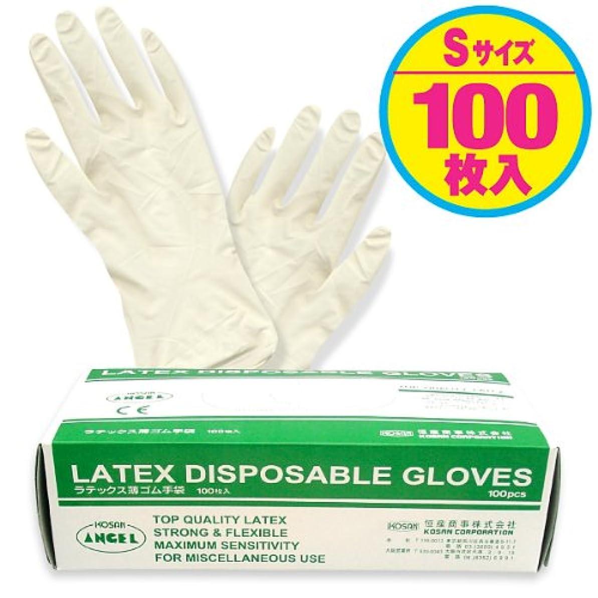 剥離つかむ話す使い捨て【ラテックス手袋/Sサイズ 】 高伸縮性?天然ゴム手袋/パウダーイン 《高品質?医療機関でも使用》