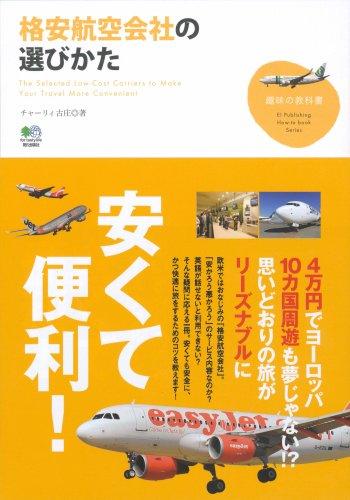 格安航空会社の選びかた (趣味の教科書)