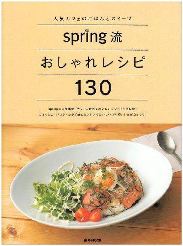 Spring流おしゃれレシピ130—人気カフェのごはんとスイーツ (e-MOOK)