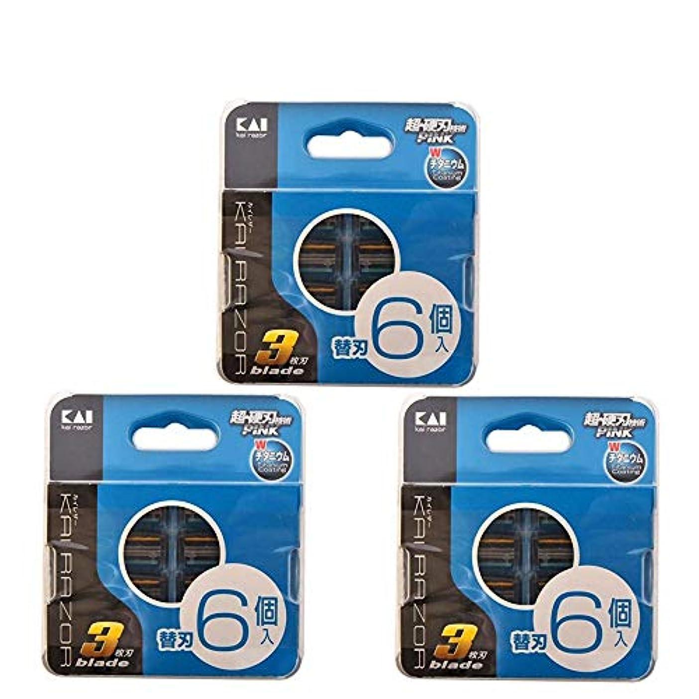 曲安価なシプリーカイレザー 3枚刃 替刃 6個入×3個