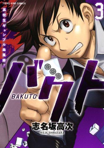 バクト 3―高校生ギャンブル血風録!! (ヤングキングコミックス)の詳細を見る