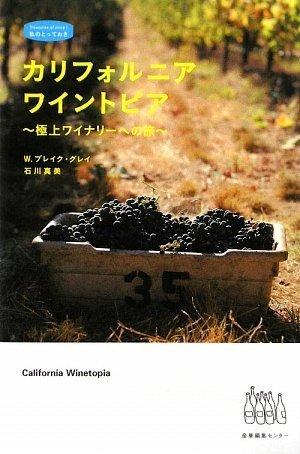 カリフォルニアワイントピア―極上ワイナリーへの旅 (私のとっておき)の詳細を見る