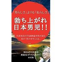 勃ち上がれ日本男児!!: 「男らしさ」よりも「私らしさ」