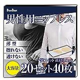 BanBan 男性用 ニップレス シール ニプレス 薄型 シャツ透けやマラソンの擦れ対策 ベージュ