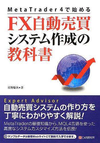 MetaTrader 4で始める FX自動売買システム作成の教科書の詳細を見る