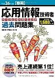 平成26年度【春期】 応用情報技術者 パーフェクトラーニング過去問題集 (情報処理技術者試験)
