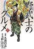 漫画版 野武士のグルメ 新装版 (上) (バーズコミックス スペシャル)
