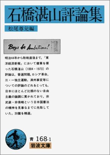 石橋湛山評論集 (岩波文庫 青 168-1)の詳細を見る