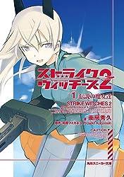 ストライクウィッチーズ2 (1)伝説の魔女達 (角川スニーカー文庫)