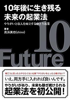 [高浜真也(shinn)]の10年後に生き残る未来の起業法 〜やりがいと収入を両立するゆとり起業〜
