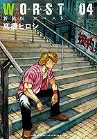 新装版 WORST 第04巻