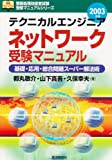 テクニカルエンジニア(ネットワーク)受験マニュアル―基礎・応用・総合問題スーパー解法術 (情報処理技術者試験 受験マニュアルシリーズ)