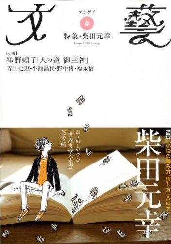 文藝 2009年 02月号 [雑誌]の詳細を見る