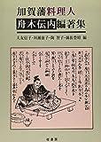 加賀藩料理人舟木伝内編著集