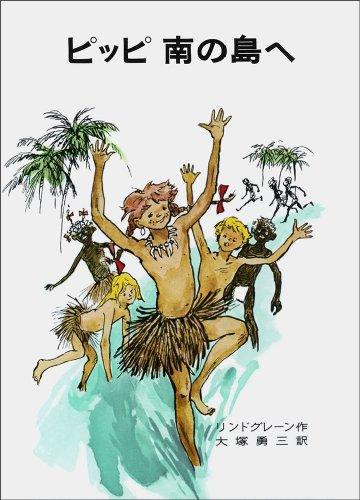 ピッピ南の島へ (リンドグレーン作品集 (3))の詳細を見る